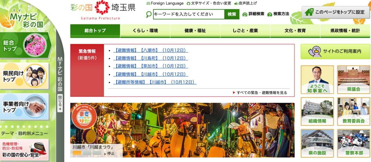 埼玉県庁公式