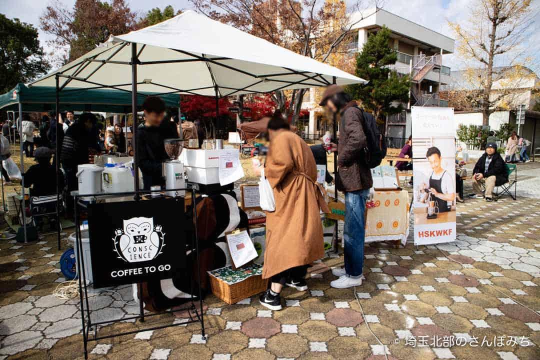 コーヒーと日常ホシカワコーヒー(深谷城址公園)