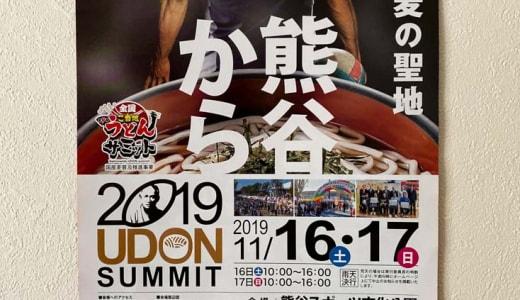 【2019】全国ご当地うどんサミット!熊谷スポーツ文化公園で11月16日・17日開催