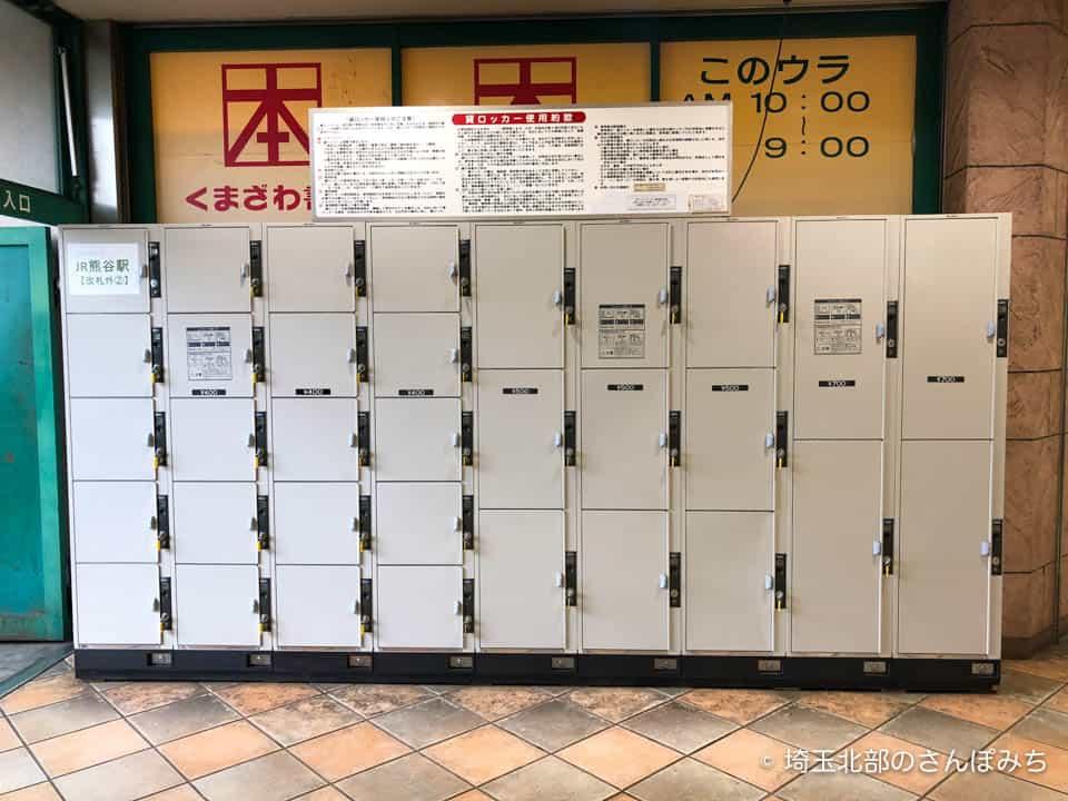 熊谷駅構内駐輪場前のロッカー2
