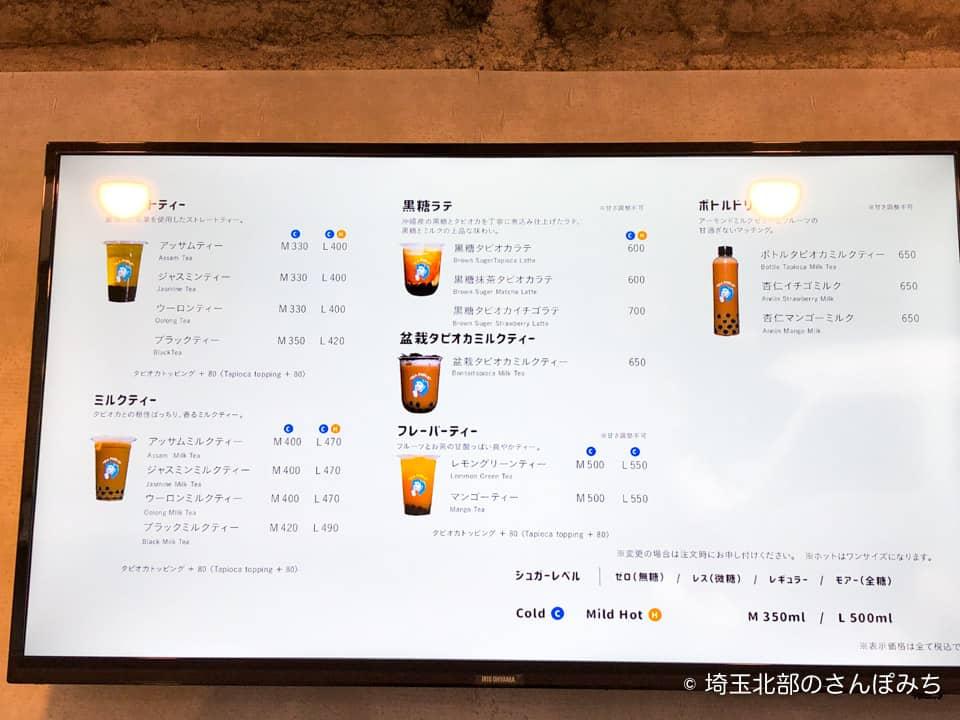 TEA PUBLIC熊谷店メニュー