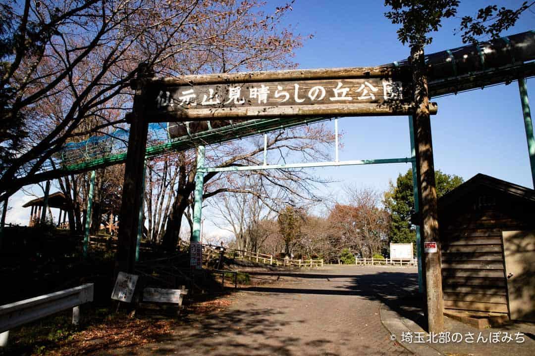 小川町見晴らしの丘公園入口