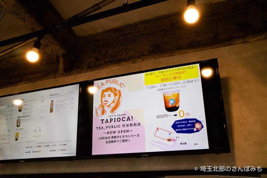 TEA PUBLIC熊谷店タピオカ0円