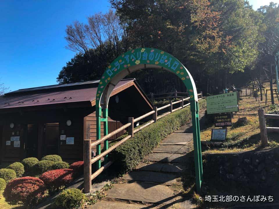 小川町ローラーすべり台入口