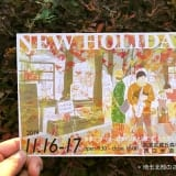 NEWHOLIDAYパンフレット