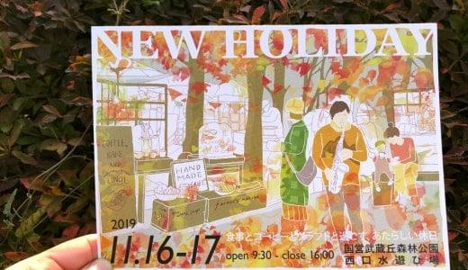【2019】縁側日和とNEW HOLIDAYが11月16日・17日に森林公園で開催!