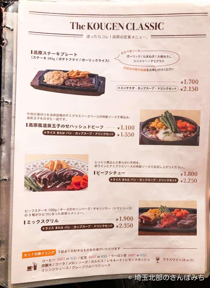熊谷レストラン高原の定番メニュー
