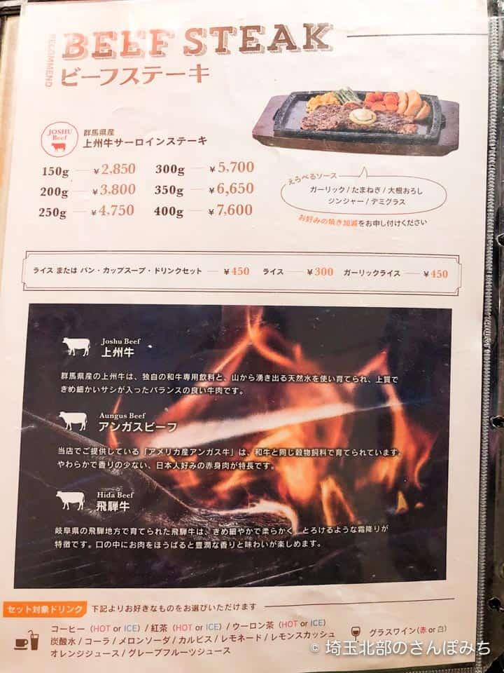 熊谷レストラン高原のビーフステーキ