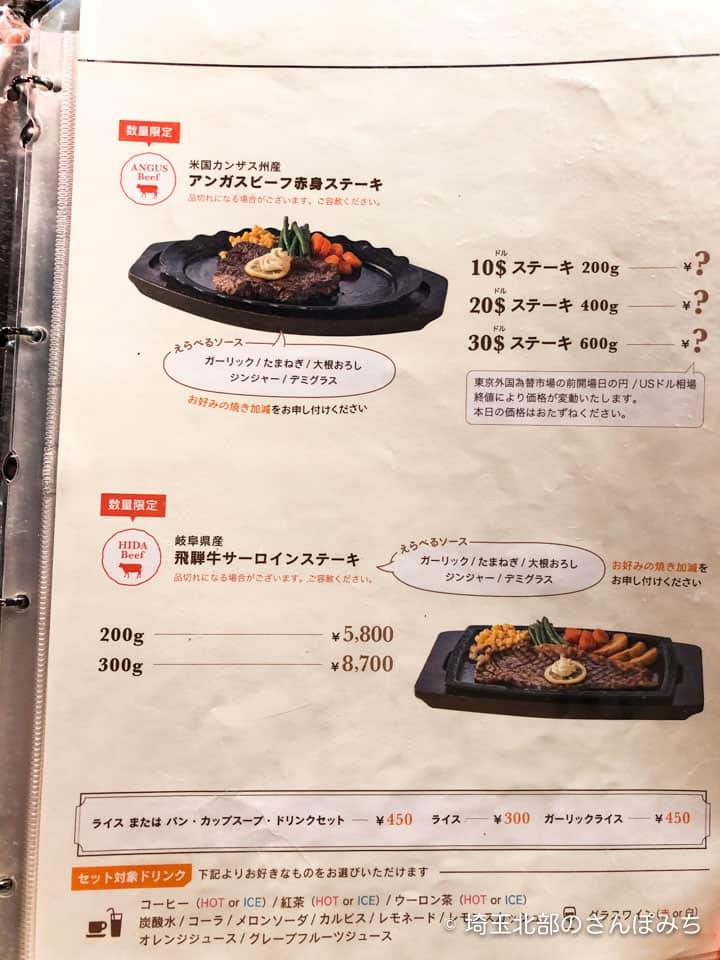 熊谷レストラン高原のステーキメニュー