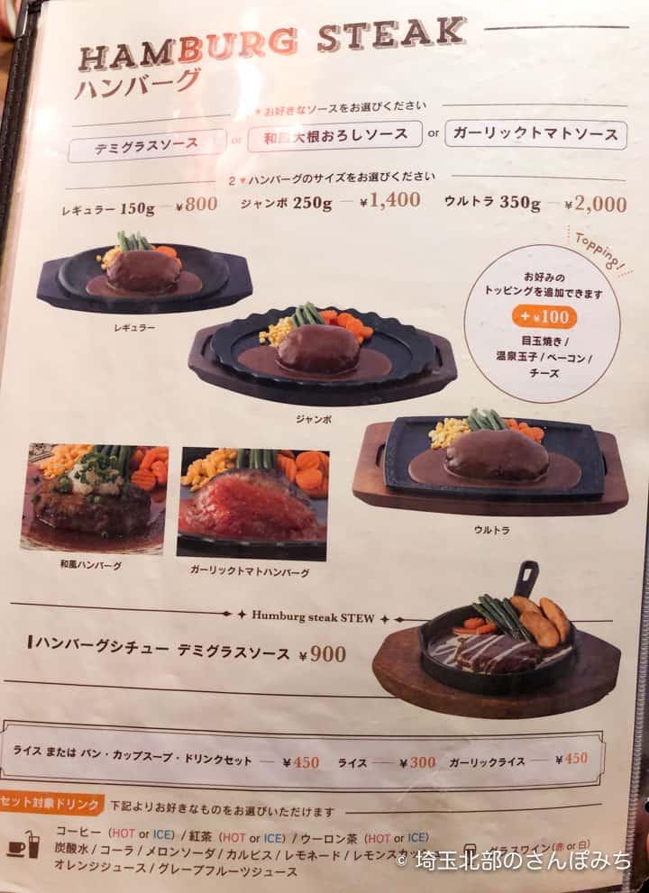 熊谷レストラン高原のハンバーグメニュー