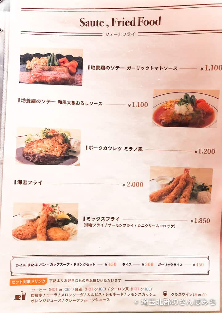 熊谷レストラン高原のソテーとフライメニュー