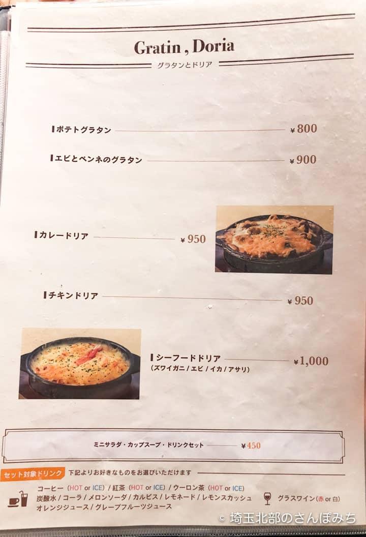 熊谷レストラン高原のグラタンとドリアメニュー