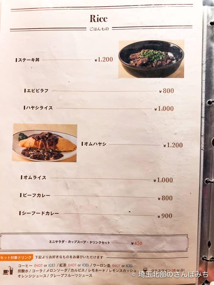 熊谷レストラン高原のごはんものメニュー