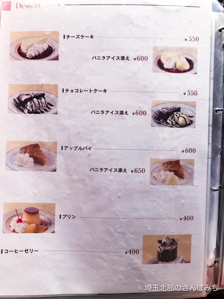 熊谷レストラン高原のデザートメニュー