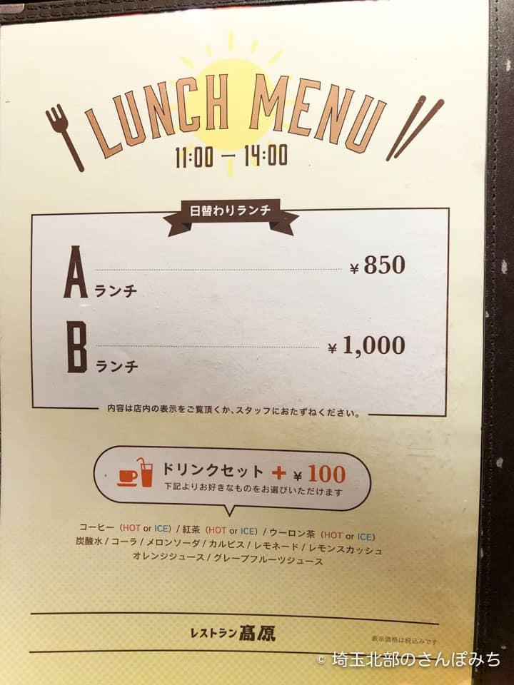 熊谷レストラン高原のランチメニュー