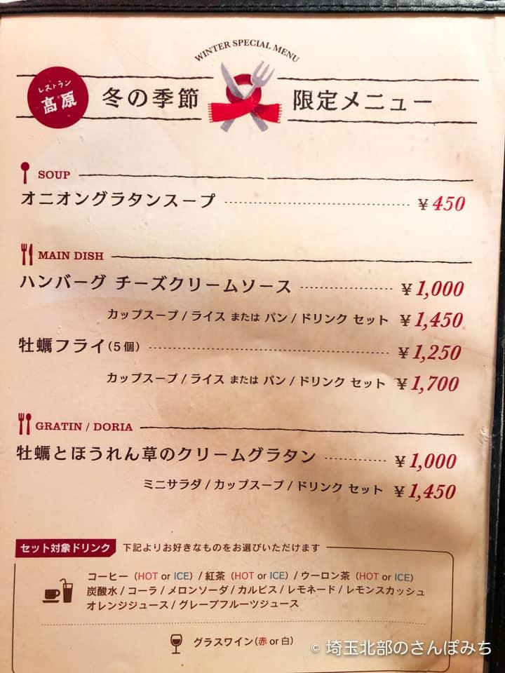 熊谷レストラン高原の季節限定メニュー