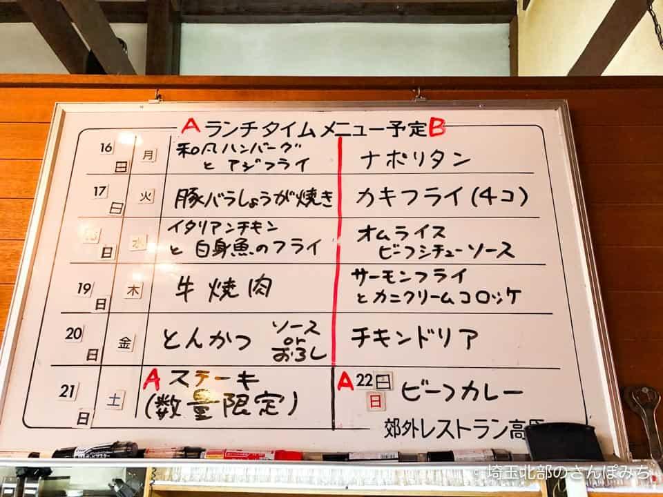 熊谷レストラン高原の日替わりメニュー