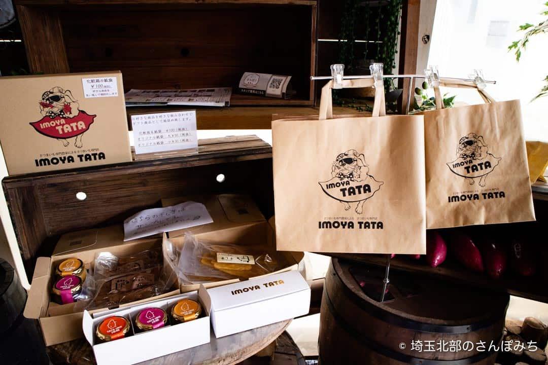 熊谷芋屋TATAのギフトラッピング