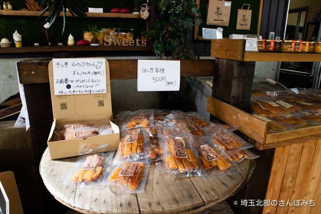 熊谷芋屋TATAの干し芋