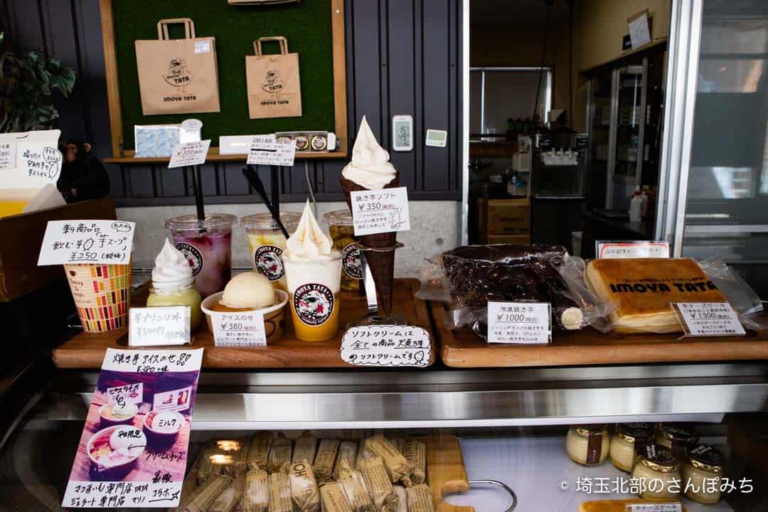 熊谷芋屋TATAのショーケース
