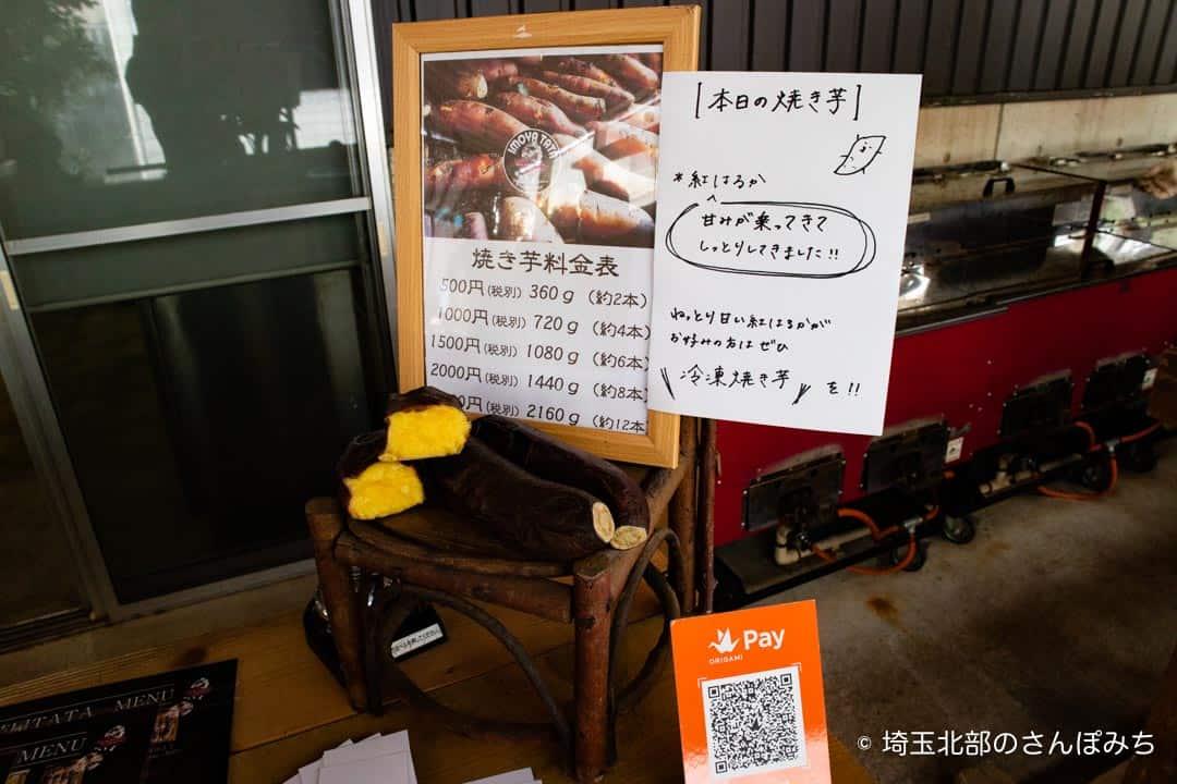 熊谷芋屋TATAの焼き芋料金表