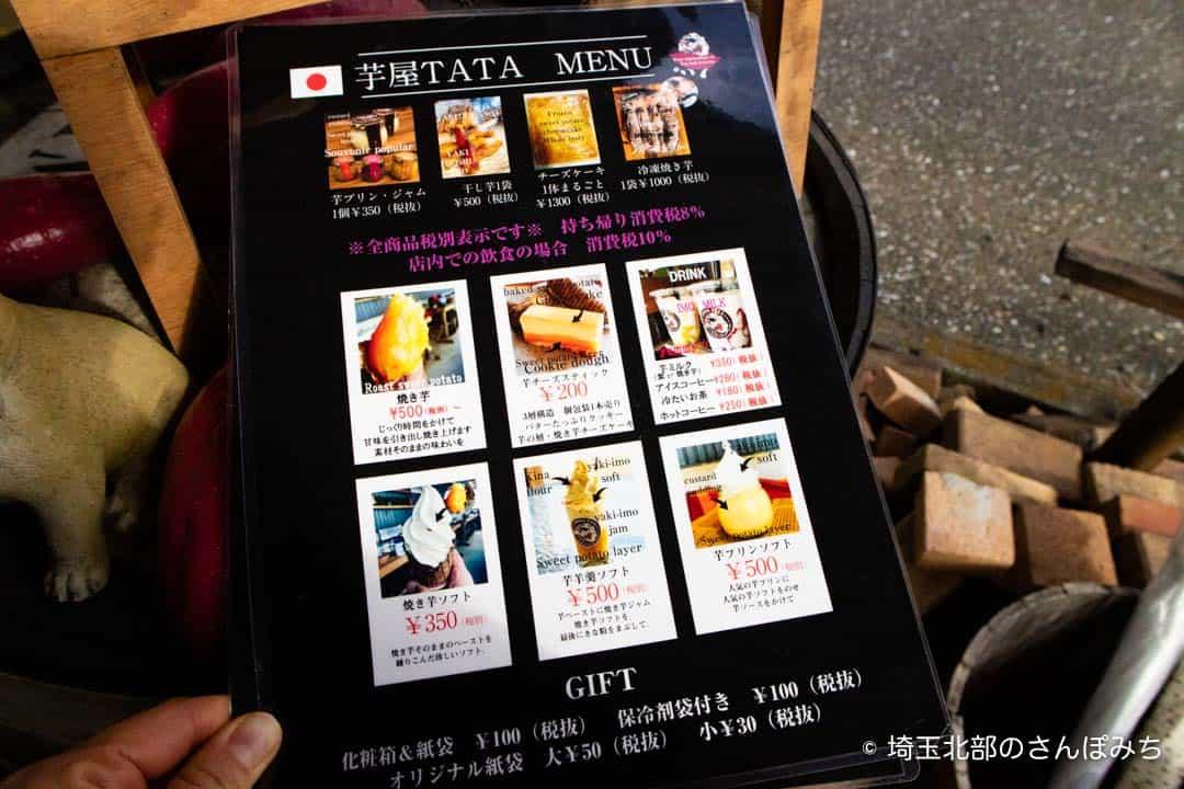 熊谷芋屋TATAのメニュー