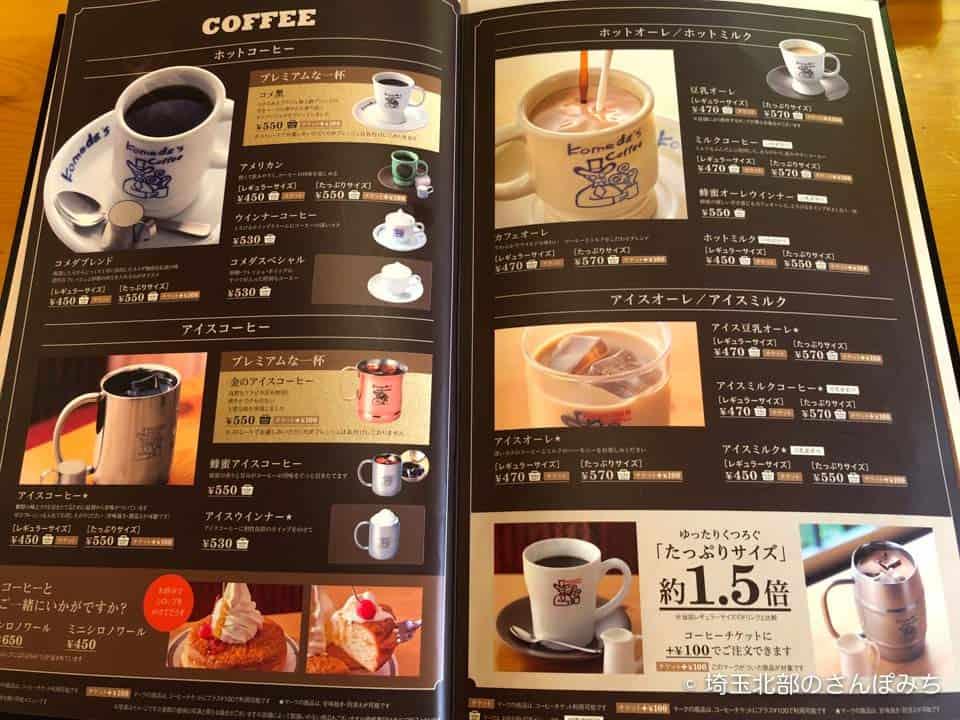 コメダ珈琲熊谷店のコーヒーメニュー