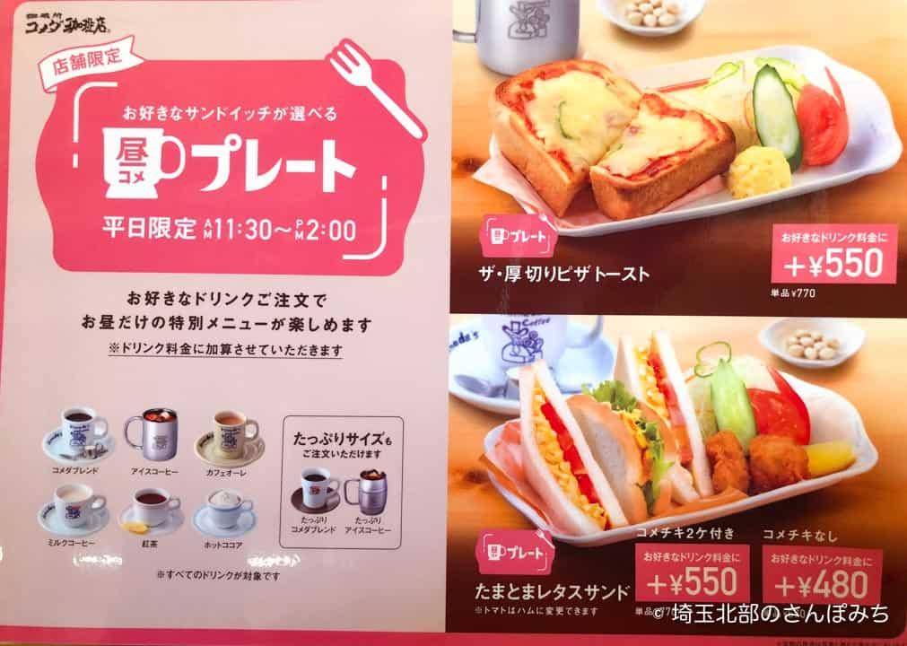 コメダ珈琲熊谷店の昼コメプレートメニュー
