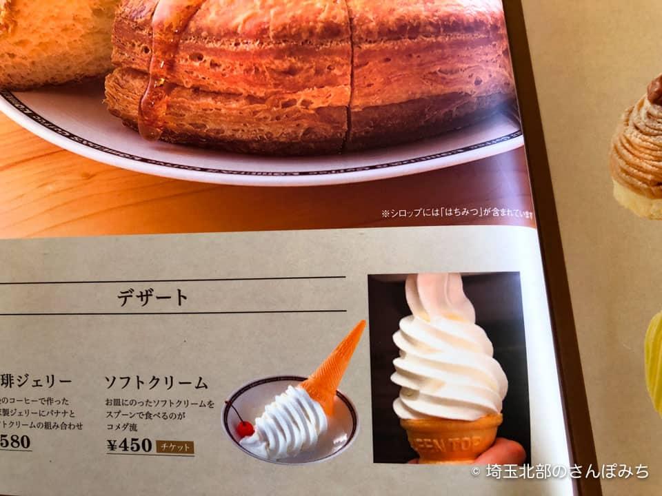 コメダ珈琲熊谷店のソフトクリームメニュー