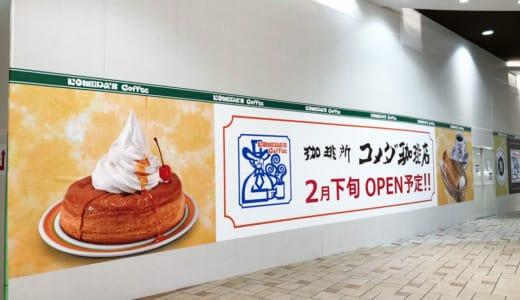 コメダ珈琲店イオン羽生店オープン前