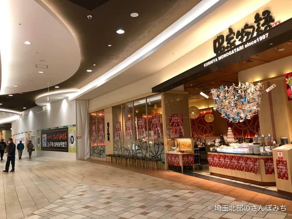 コメダ珈琲店イオン羽生店の隣