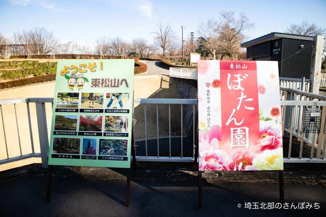東松山ぼたん園入口