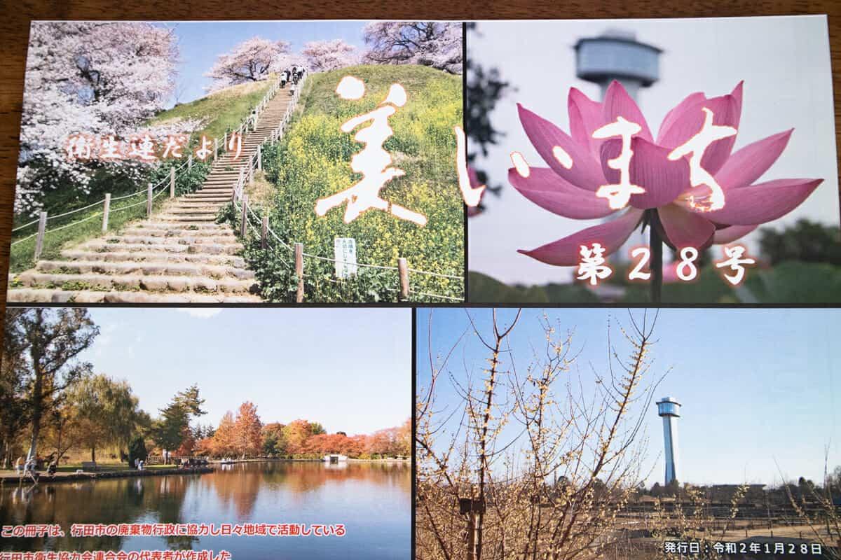 行田「美しいまち」表紙