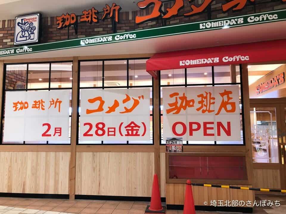 コメダ珈琲店イオン羽生店オープン日