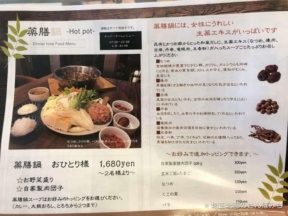 大慶堂ネオガーデンカフェメニュー6