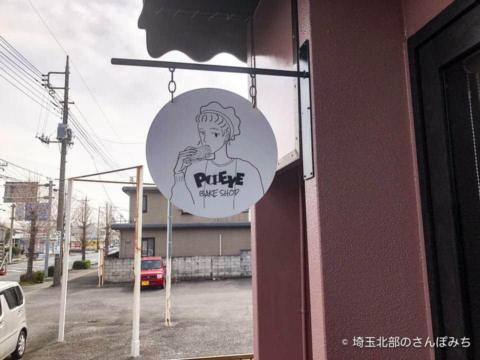 加須・ベイクショップポパイの看板