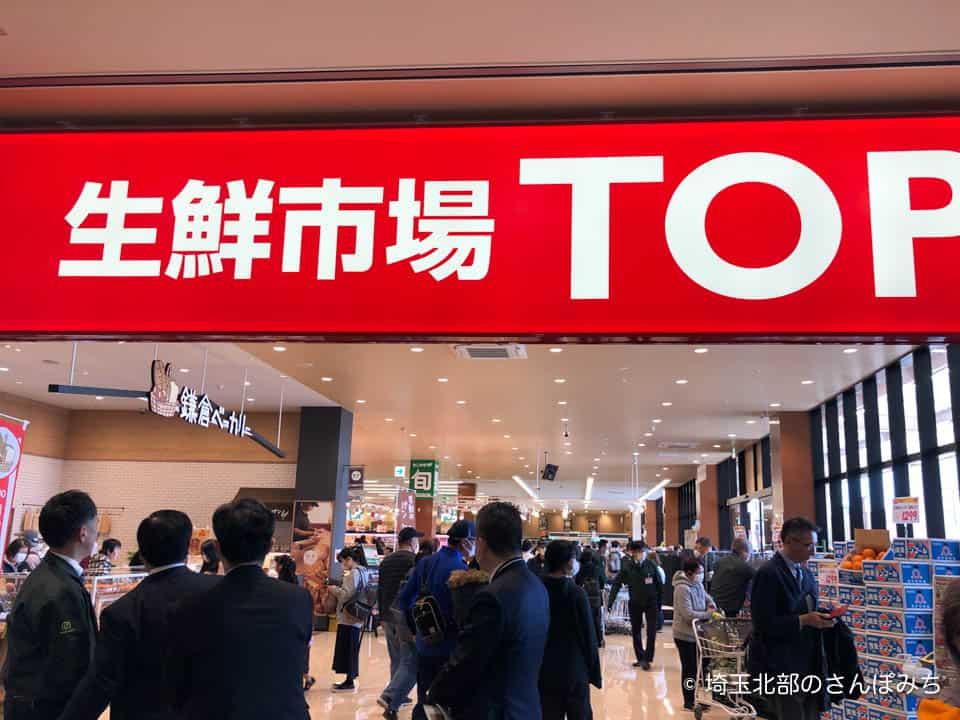 ビバモール東松山・生鮮市場TOP