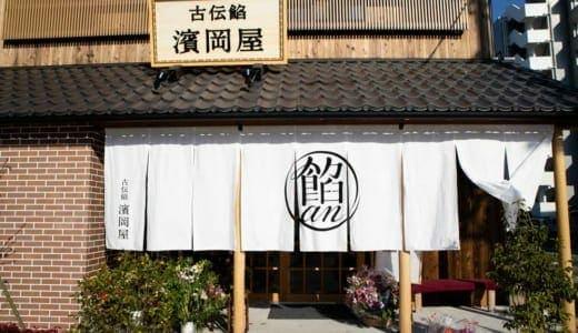 深谷の和菓子店「古伝餡 浜岡屋」が移転オープン!和モダンな中庭付きのカフェ