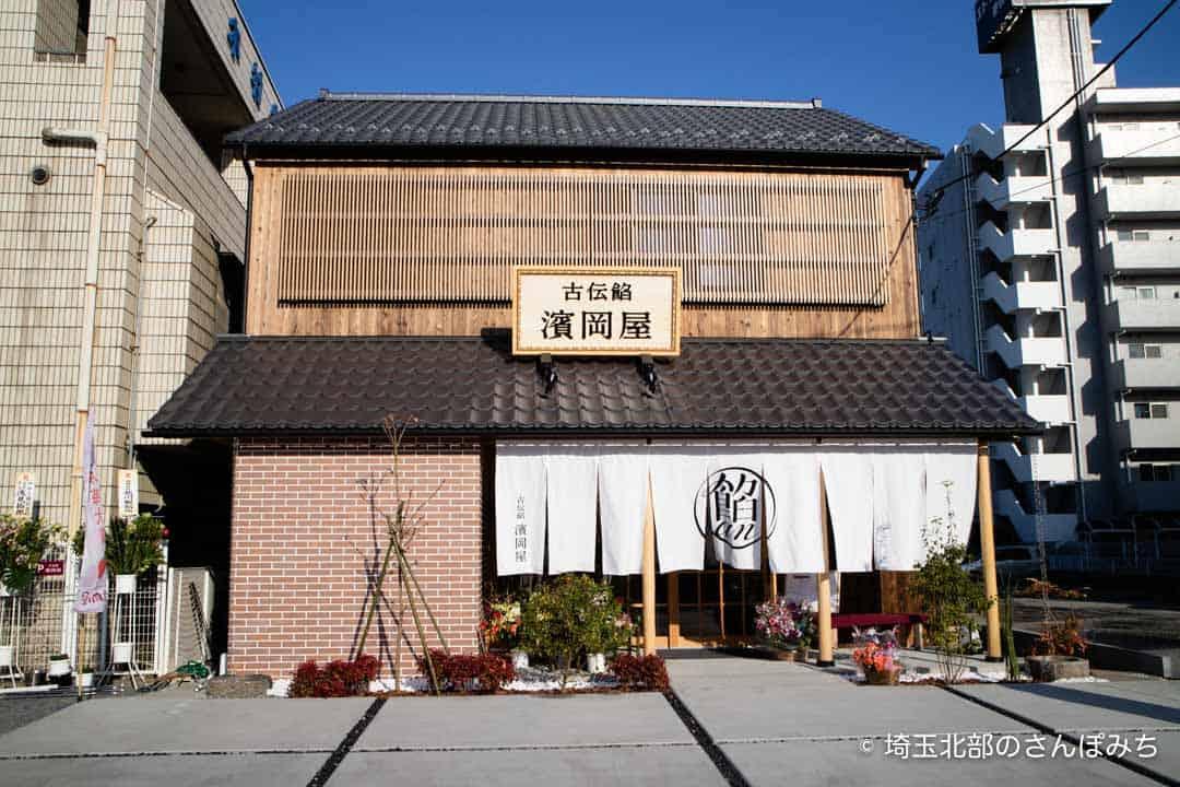 深谷・古伝餡浜岡屋カフェの外観