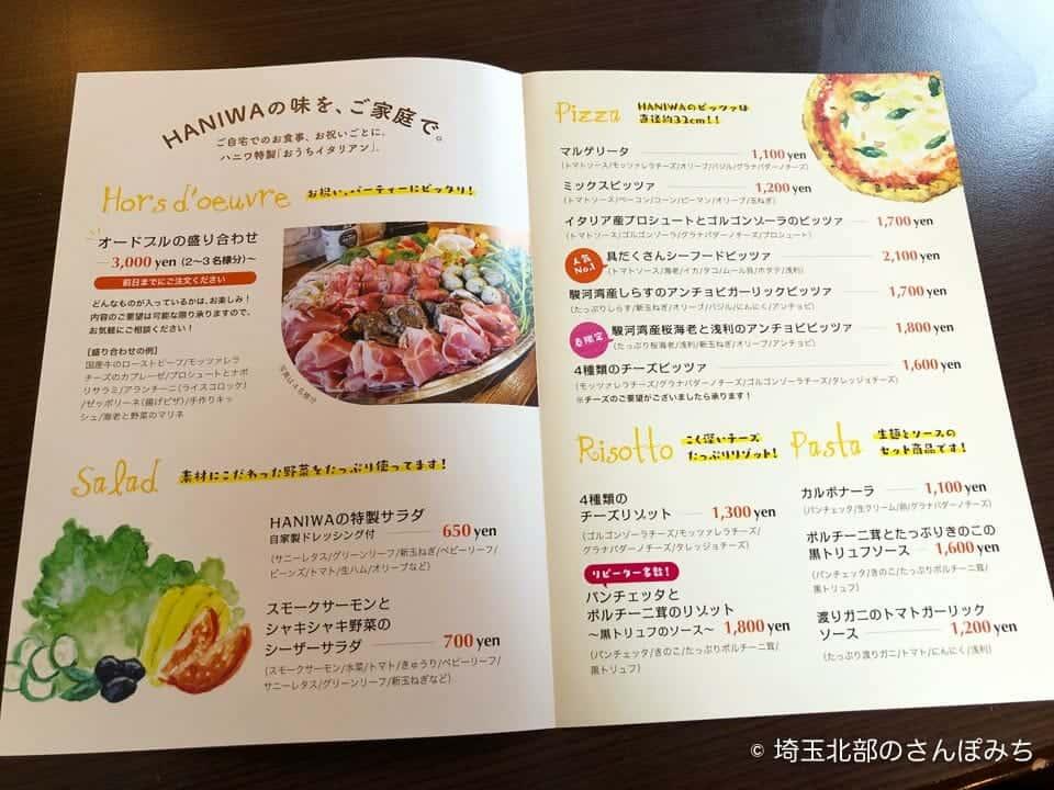 行田・HANIWAテイクアウトメニューピザ、サラダ