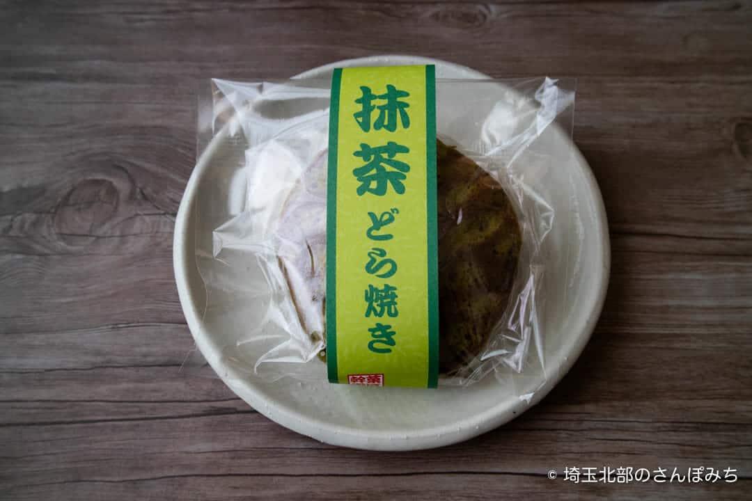桶川・幹栄の抹茶どら焼き