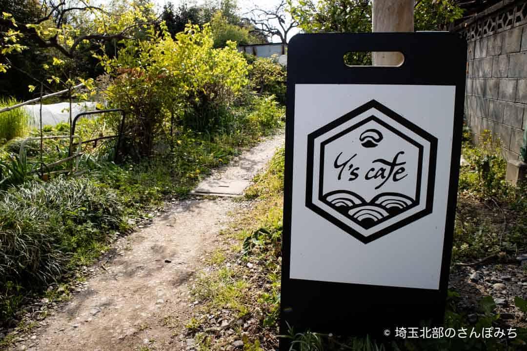 熊谷・ワイズカフェの看板