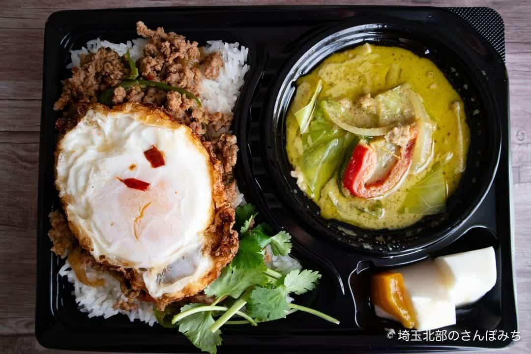 熊谷・バックパッカーズランチのグリーンカレーとガパオのW弁当