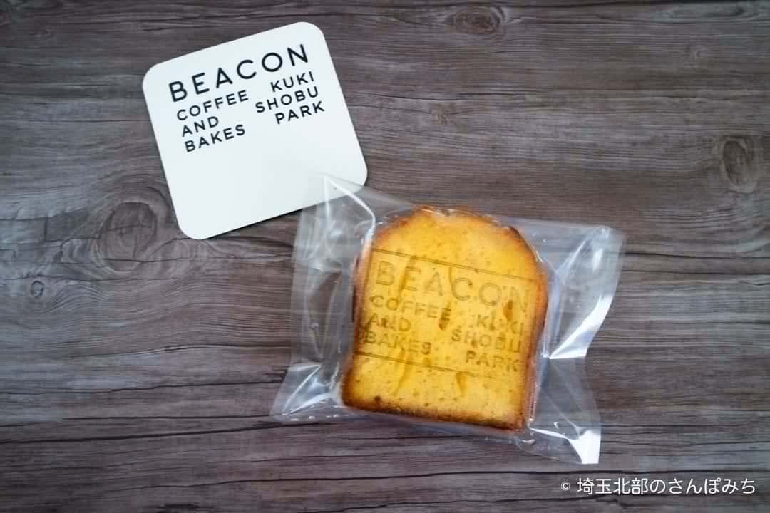 久喜菖蒲公園・カフェビーコンのレモンケーキ