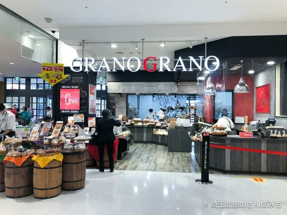 フジモールのパン屋グラーノグラーノ