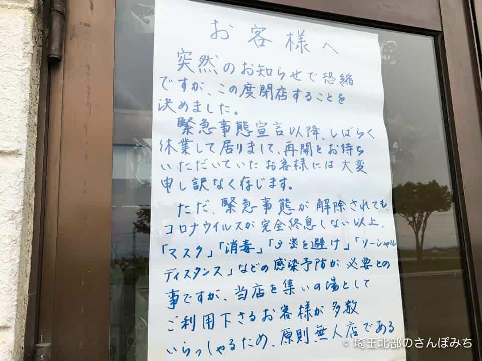 行田・鉄剣タロー閉店の張り紙