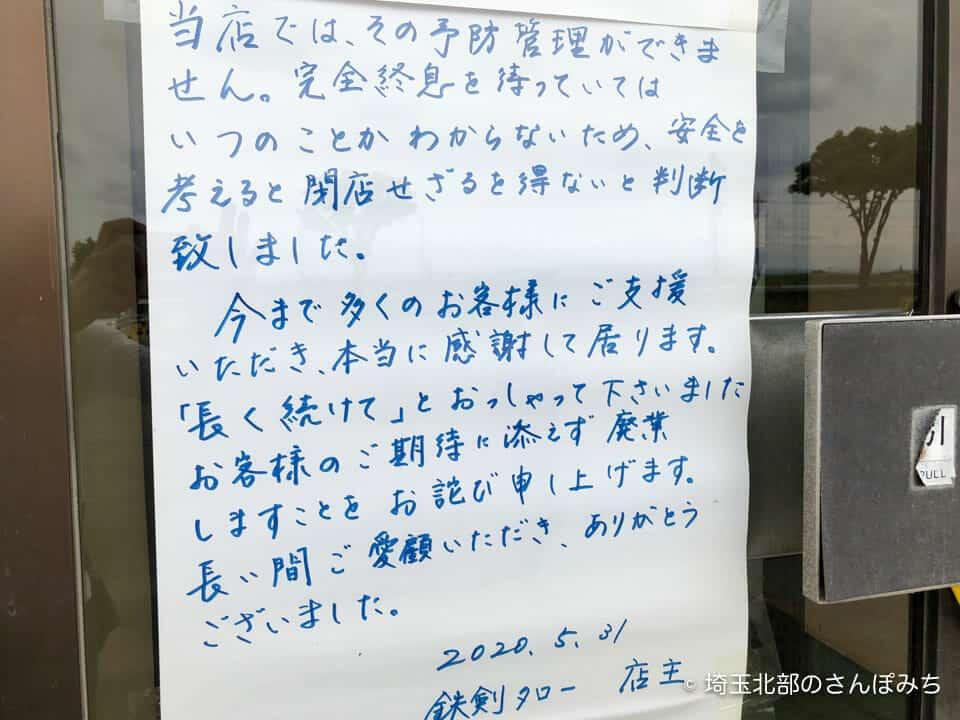 行田・鉄剣タロー閉店の張り紙2枚目