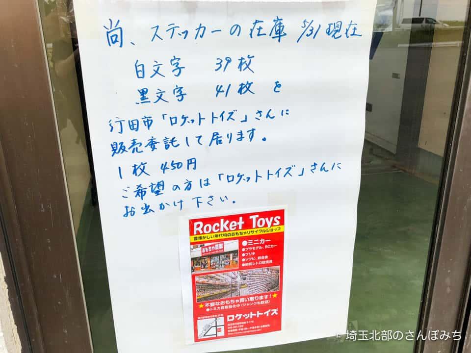行田・鉄剣タロー閉店の在庫