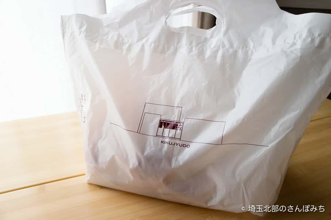深谷・菊寿堂の手さげ袋