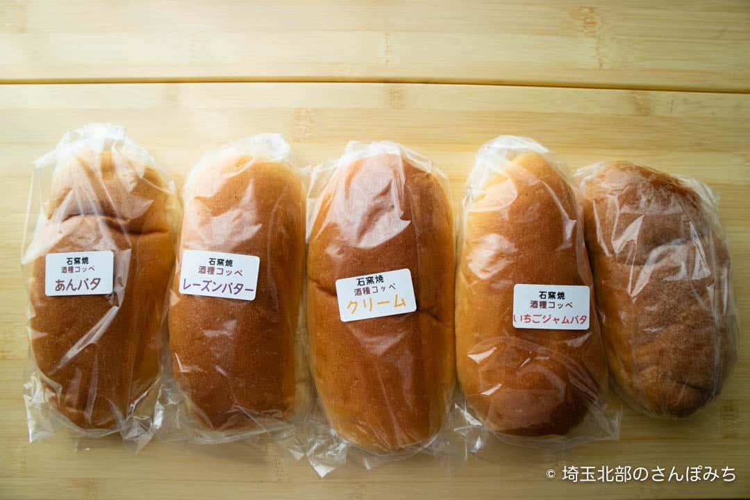 深谷・菊寿堂の酒種コッペ5種